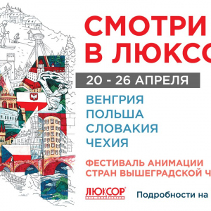 эксклюзивный показ Фестиваля Анимации «А4» (16+)