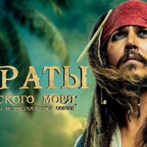 Пираты Карибского моря: Мертвецы не рассказывают сказки (16+)