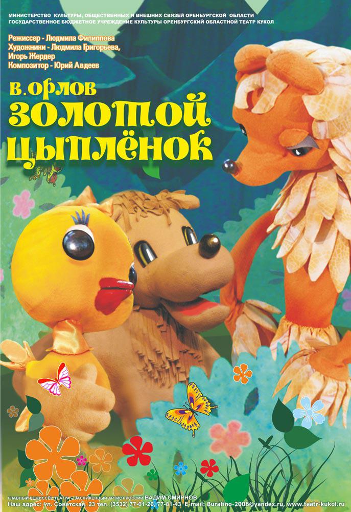 картинка наш золотой цыпленок сегодняшний день