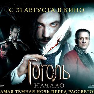 Гоголь. Начало (16+), (18+)
