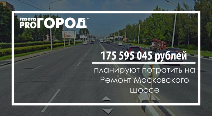 На ремонт Московского шоссе планируют потратить более 170 миллионов рублей