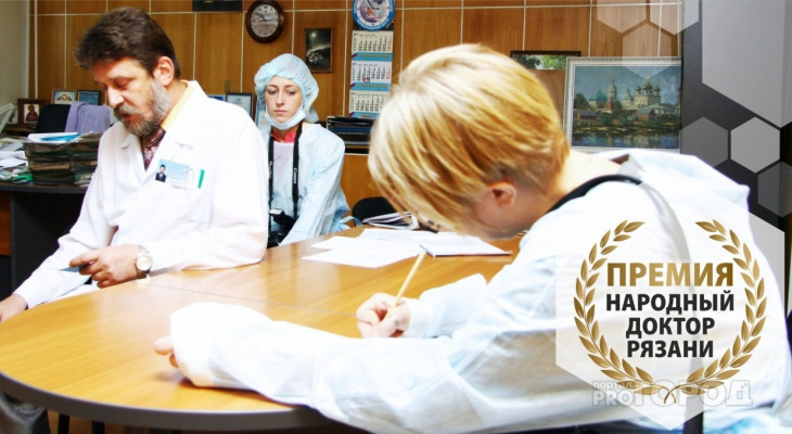«Народный Доктор Рязани 2019» - голосование завершено