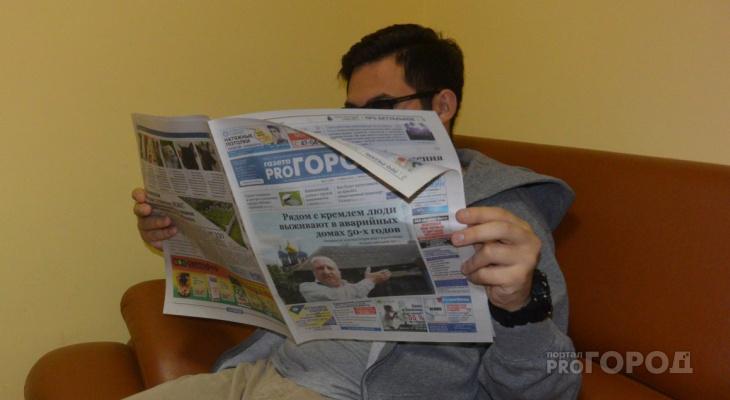 Вам не приходит газета Pro Город? Узнайте как наладить доставку