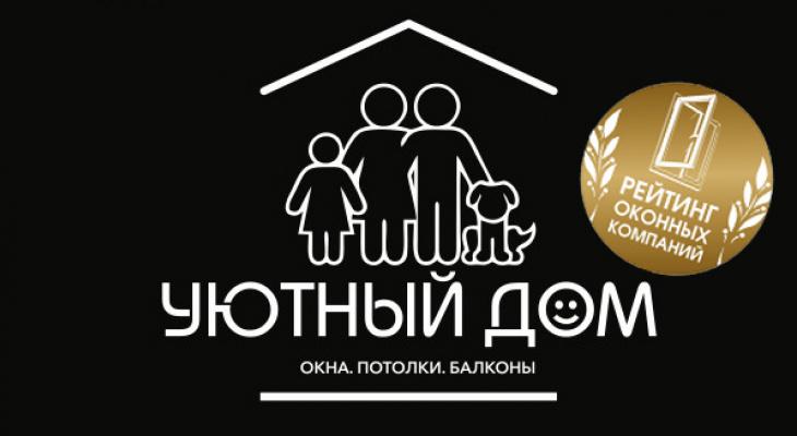 Окна «Уютный дом»: качество подтверждено