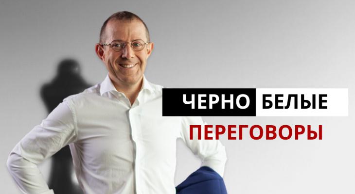 """Рязанцев приглашают на практикум по эффективному общению """"Черно-белые переговоры"""""""