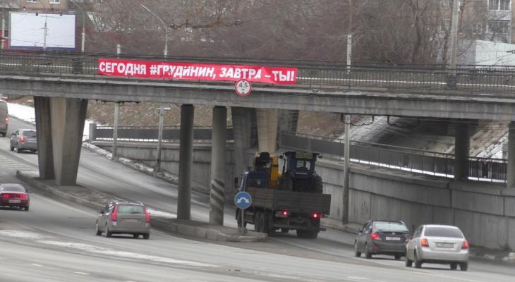 Неизвестные вывесили на рязанских мостах баннеры в поддержку Грудинина