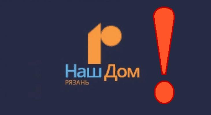 Доработки рязанского портала жалоб за 4,5 миллиона пока не будет - закупку приостановили