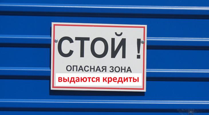 """Центробанк запретил """"ростовщикам"""" начислять астрономические суммы задолженности"""