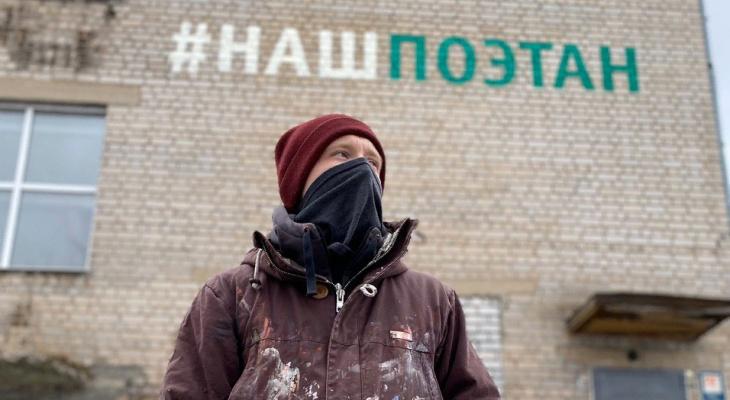 Флэшмоб продолжается: на стене школы-интерната в Рязани появилось граффити #нашпоэтан