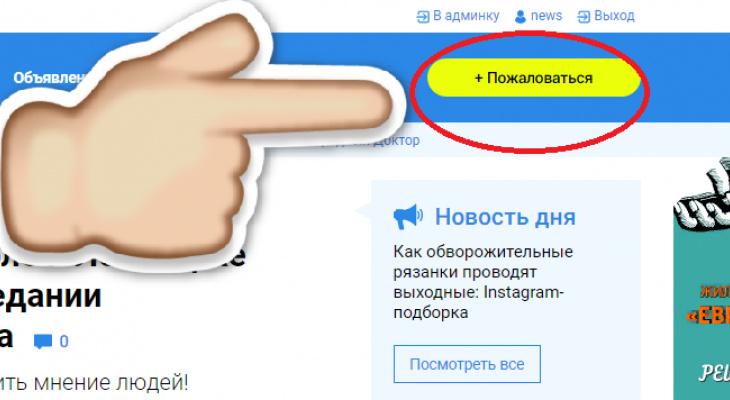 """Как писать в """"Народный контроль"""", чтобы вам действительно помогли: инструкция"""