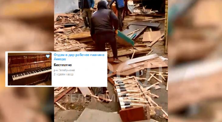 В рязанском МГИК выбросили пианино: а сколько оно стоит на Авито?