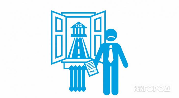 Не влезайте в долги по ЖКХ: вас ожидает взыскание по суду!