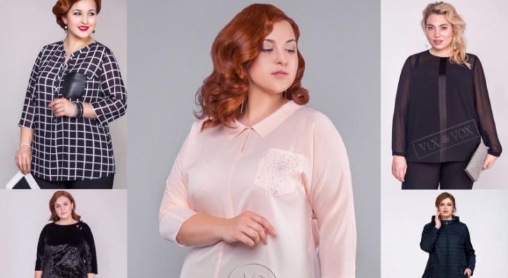 Одежда Больших Размеров: скидка на вторую вещь 20%