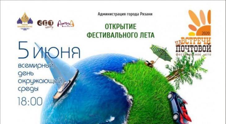 """В новом формате: """"Фестивальное лето"""" стартует в Рязани 5 июня"""