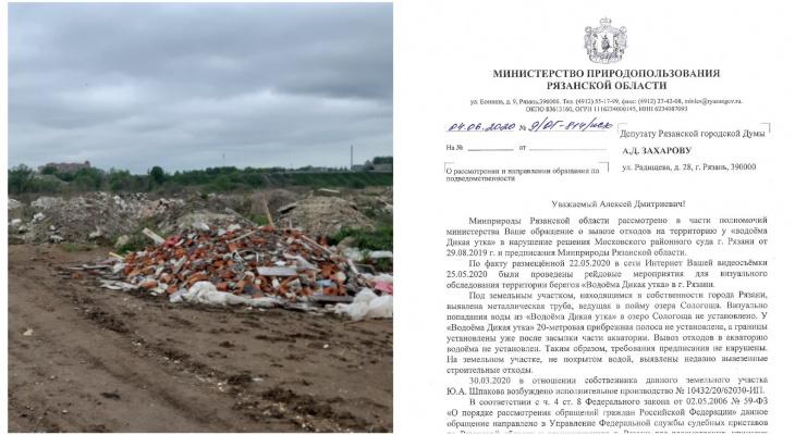 "Наконец увидели! Власти все же нашли новые кучи мусора на ""Дикой утке"""