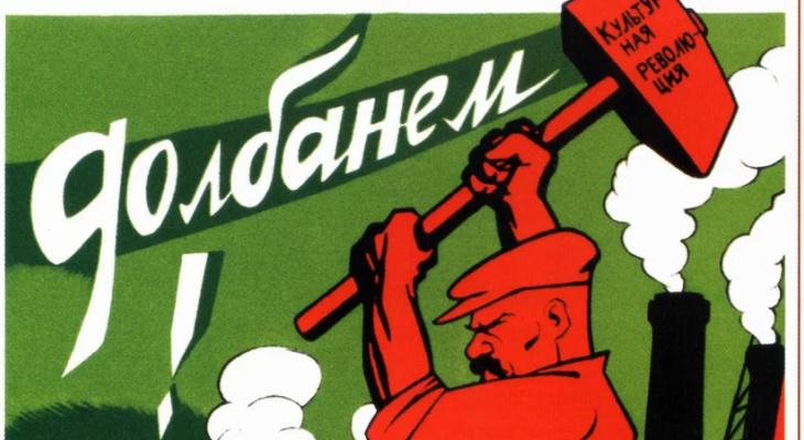 ОДР, ОБХСС и НКВД: расшифруйте аббревиатуры времен Советского Союза