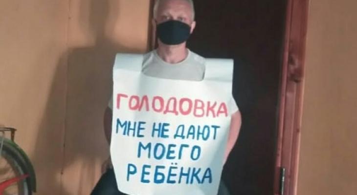 Объявил голодовку: бывшая жена не дает рязанцу видеться с ребенком