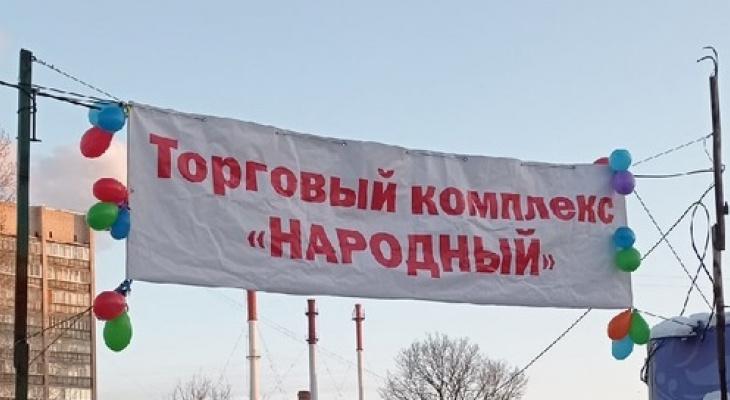 Рынок на Московском возвращается к работе