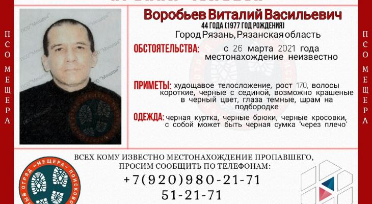 Пропал без вести: в Рязани ищут 44-летнего мужчину