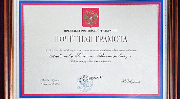 За большой вклад: Любимова наградили наградили Почётной грамотой Президента России