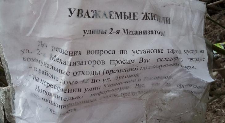 Повесили объявление на веточку: продолжение истории со свалкой на 2-й Механизаторов