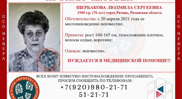 Не видели неделю: в Рязани разыскивают 76-летнюю женщину