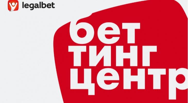 Legalbet: бесплатные букмекерские прогнозы на матчи Чемпионата Европы - 2021