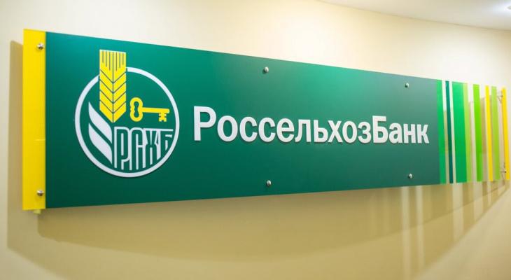 Россельхозбанк: В Рязанской области откроется «Школа фермера»