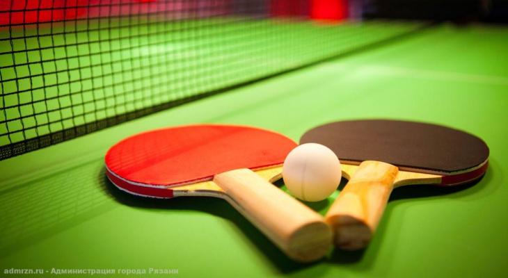 Для всех желающих: рязанцев приглашают на турнир для любителей настольного тенниса