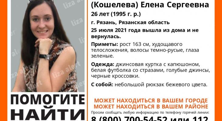 Помогите найти: в Рязани ищут 26-летнюю девушку