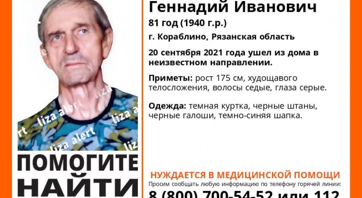Помогите найти: в Кораблине пропал 81-летний мужчина