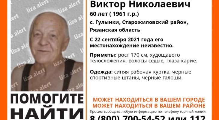 Помогите найти: в Рязанской области ищут 60-летнего мужчину