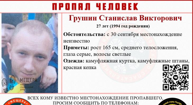 В Рязанской области пропал 27-летний мужчина