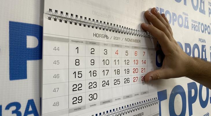 В ноябре рязанцы будут отдыхать 4 дня подряд