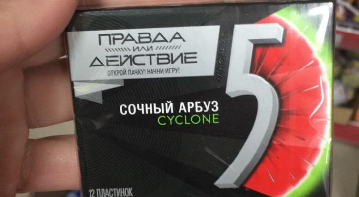 Маркетинг на грани фола: «суицидальная» жвачка замечена в Рязани