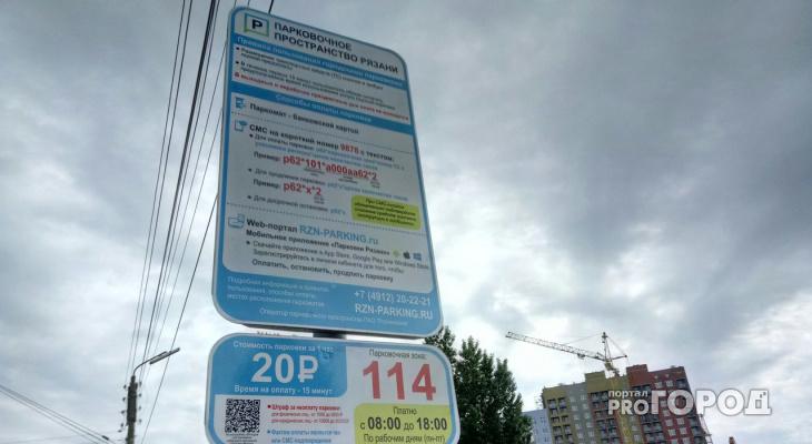 Как оплачивать парковку в Рязани с помощью смартфона - вопросы пользователей