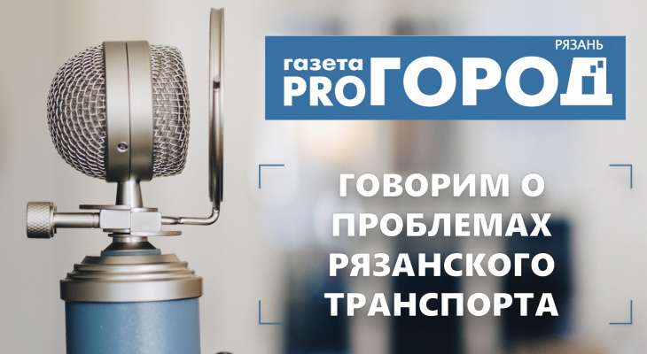 Подкаст от Pro Город Рязань №1 - Говорим о проблемах рязанского транспорта