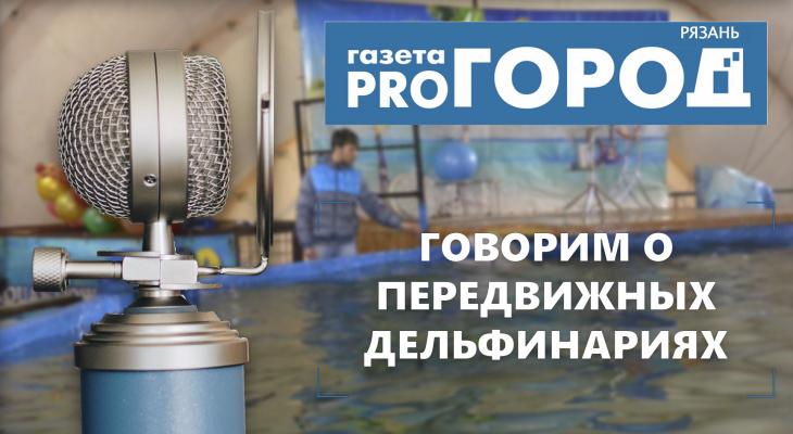 Подкаст от Pro Город Рязань №2 - Говорим о передвижных дельфинариях