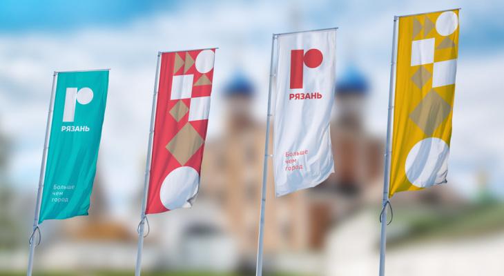 Брендбук Рязанской области будет окончательно сформирован в этом году