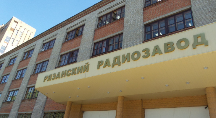 Сотрудники Рязанского Радиозавода опасаются массовых сокращений: Что происходит?